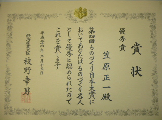 the Nippon Monozukuri Taisho Award