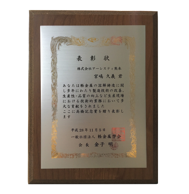 The Takahashi Memorial Award